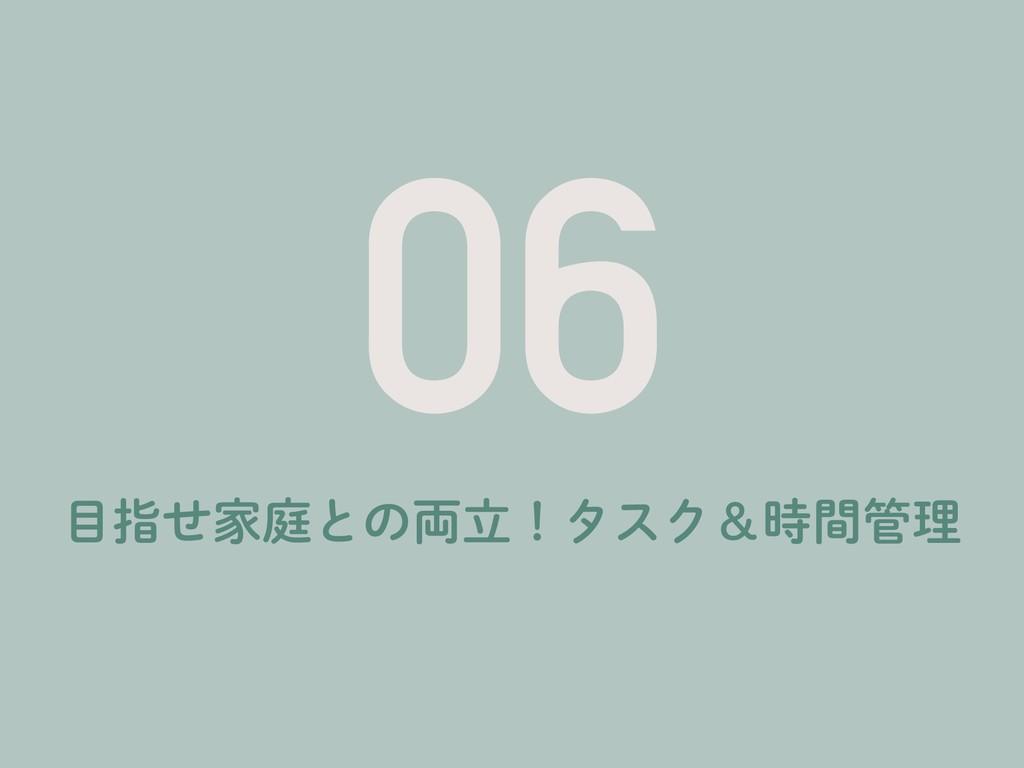 06 ࢦͤՈఉͱͷཱ྆ʂλεΫˍؒཧ