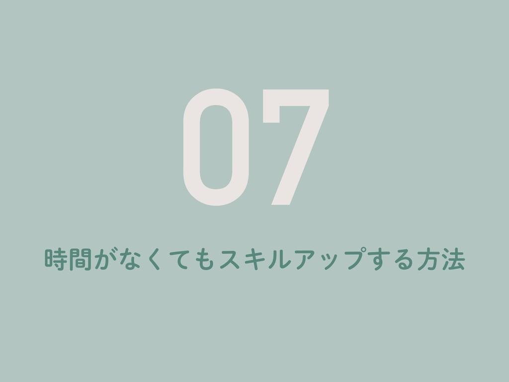 07 ͕ؒͳͯ͘εΩϧΞοϓ͢Δํ๏