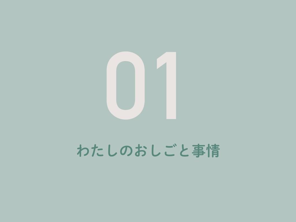 01 Θͨ͠ͷ͓͠͝ͱ