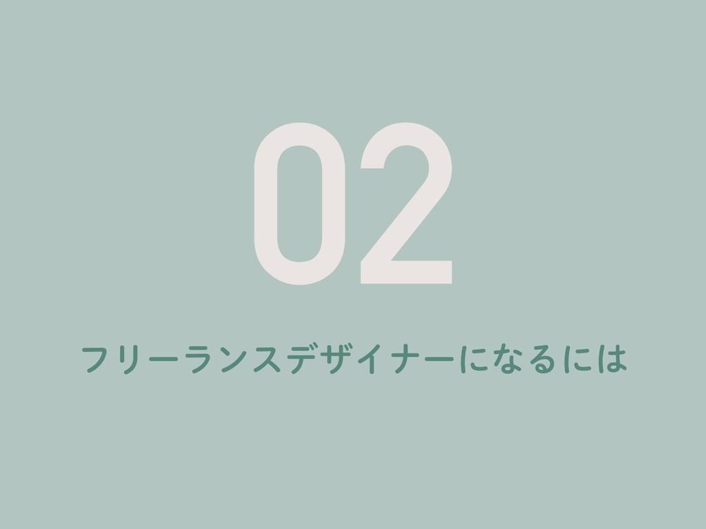 02 ϑϦʔϥϯεσβΠφʔʹͳΔʹ