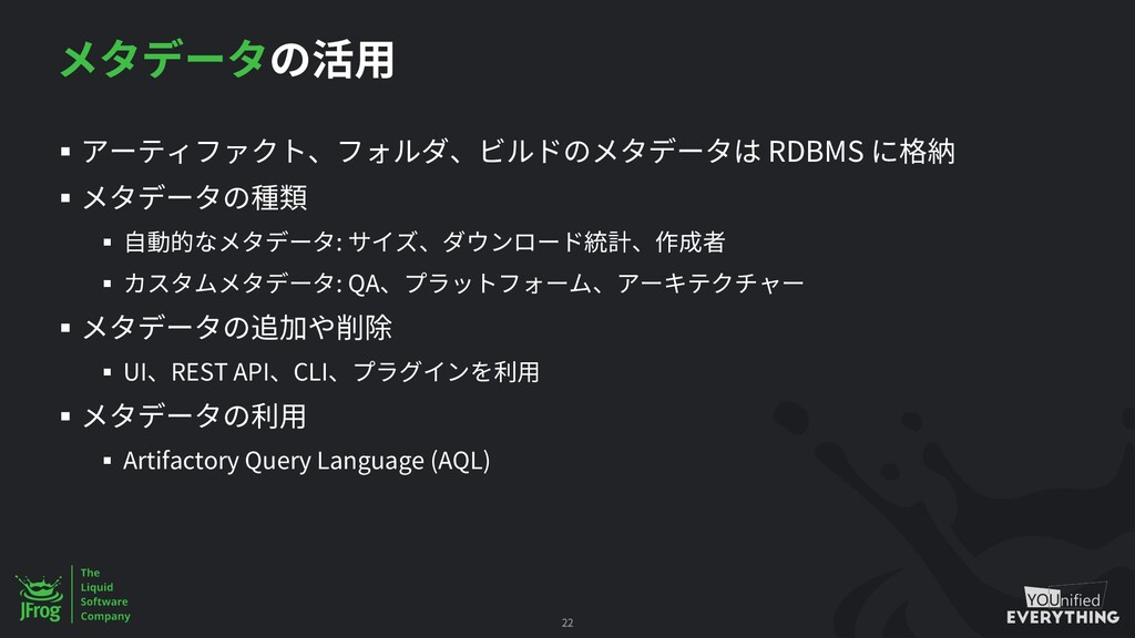 § RDBMS § § : § : QA § § UI REST API CLI § § Ar...