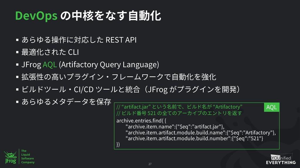 DevOps § REST API § CLI § JFrog AQL (Artifactor...