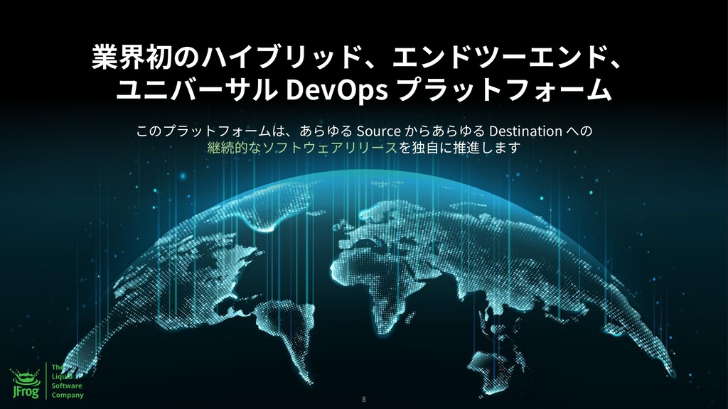 DevOps Source Destination 8