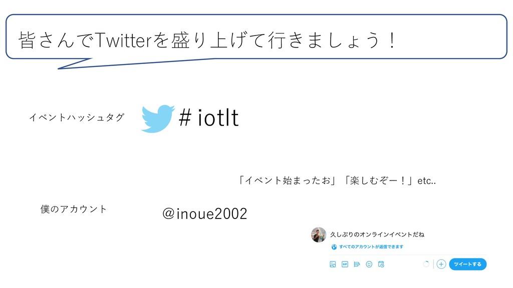 皆さんでTwitterを盛り上げて⾏きましょう! イベントハッシュタグ #iotlt 僕のアカ...