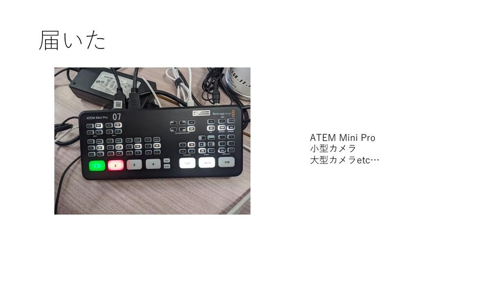 届いた ATEM Mini Pro ⼩型カメラ ⼤型カメラetc…