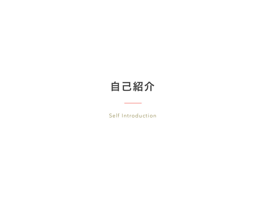 ࣗݾհ Self Introduction