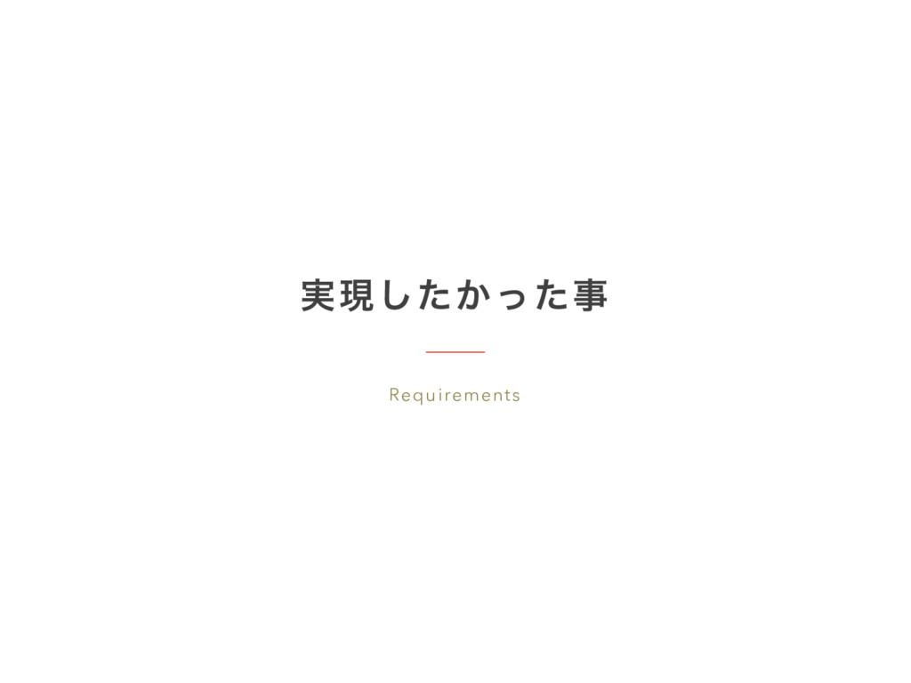 ࣮ݱ͔ͨͬͨ͠ Requirements
