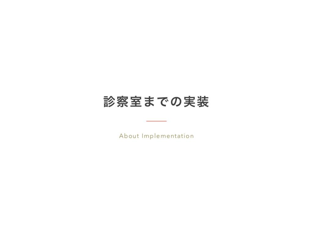 ࣨ·Ͱͷ࣮ About Implementation