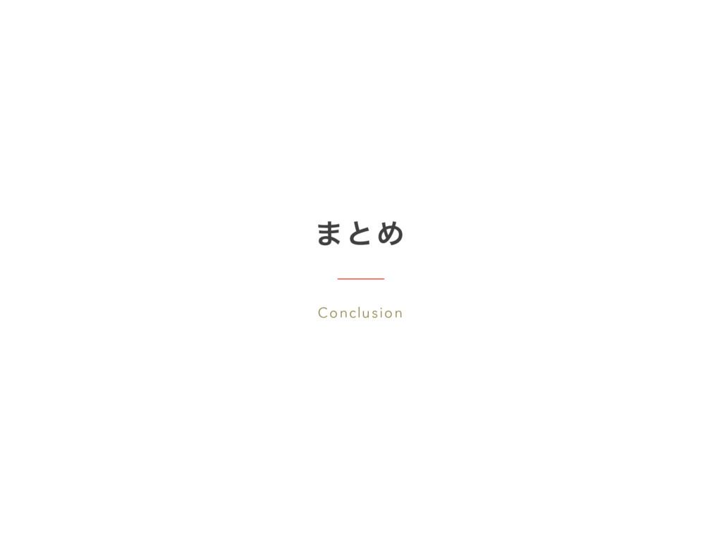 ·ͱΊ Conclusion