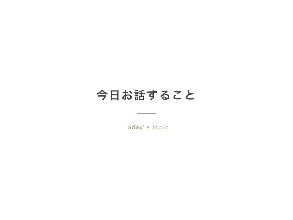 ࠓ͓͢Δ͜ͱ Today' s Topic