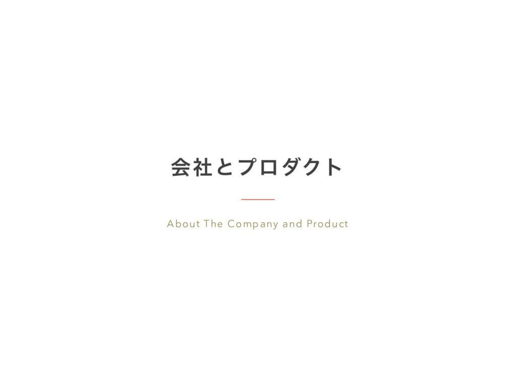 ձࣾͱϓϩμΫτ About The Company and Product