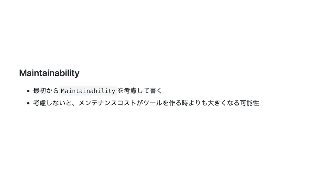 Maintainability 最初から Maintainability を考慮して書く 考慮...