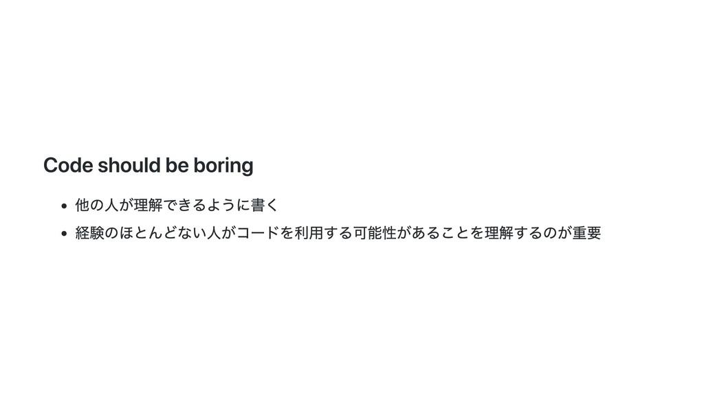 Code should be boring 他の⼈が理解できるように書く 経験のほとんどない⼈...