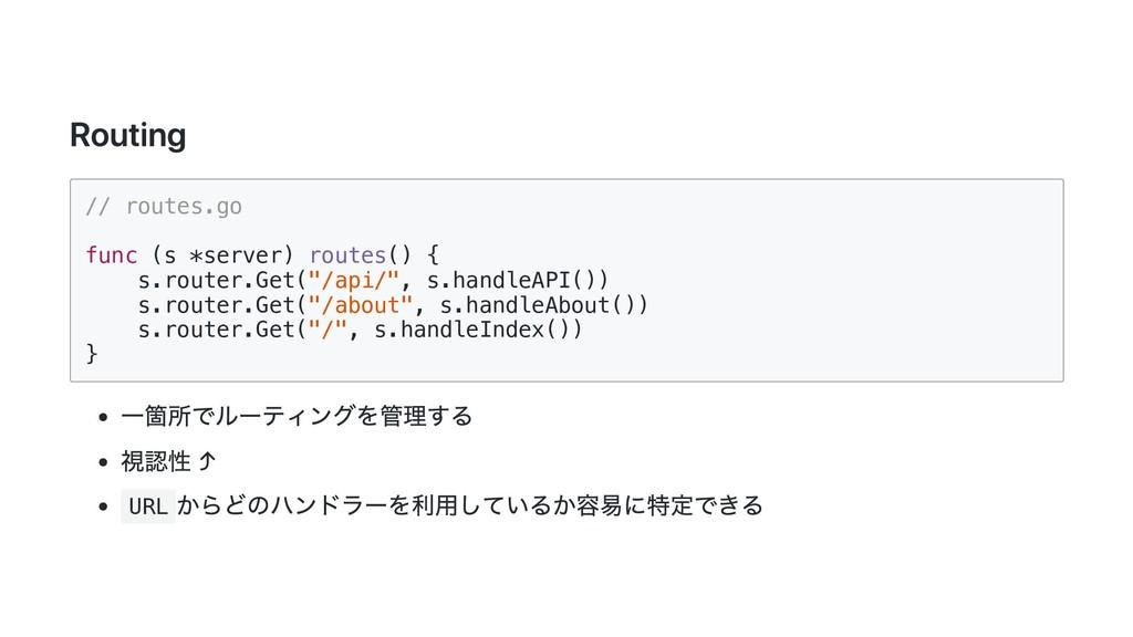 Routing // routes.go func (s *server) routes() ...