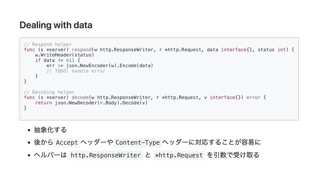 Dealing with data // Respond helper func (s *se...