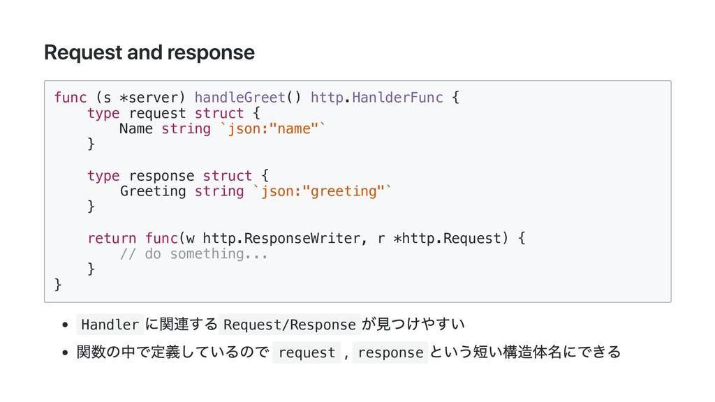 Request and response func (s *server) handleGre...