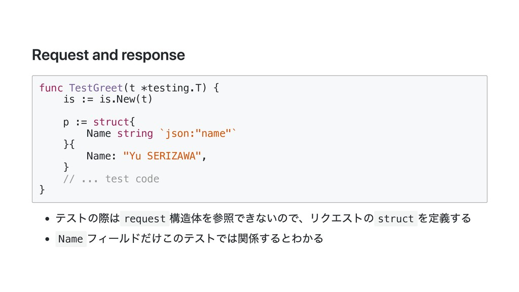 Request and response func TestGreet(t *testing....