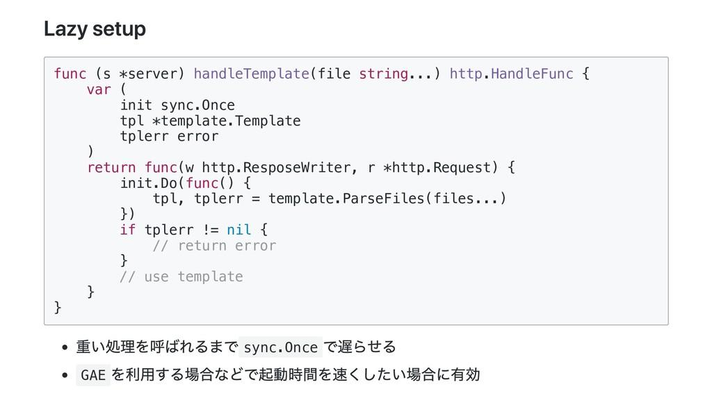 Lazy setup func (s *server) handleTemplate(file...
