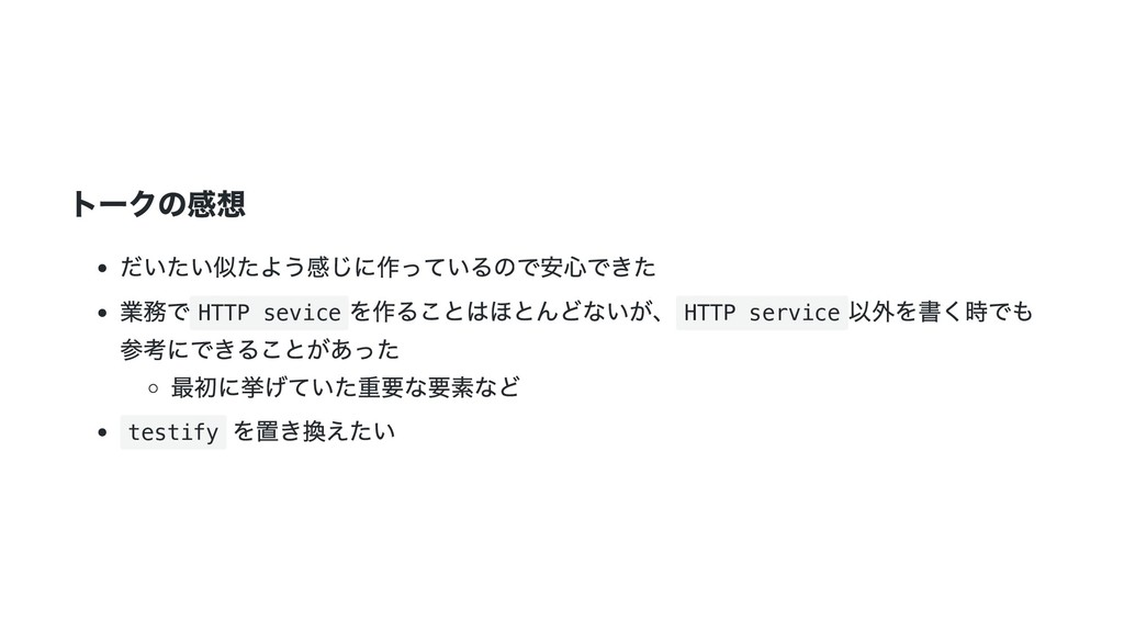 トークの感想 だいたい似たよう感じに作っているので安⼼できた 業務で HTTP sevice ...