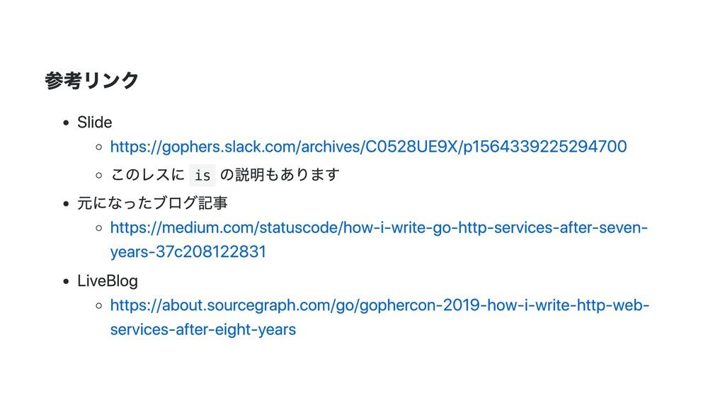 参考リンク Slide https://gophers.slack.com/archives/...