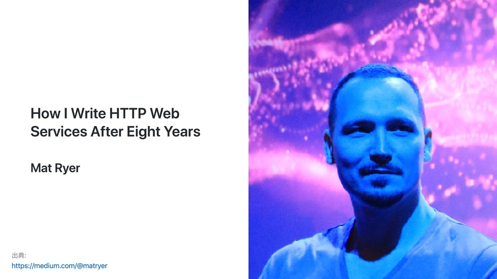 How I Write HTTP Web Services After Eight Years...