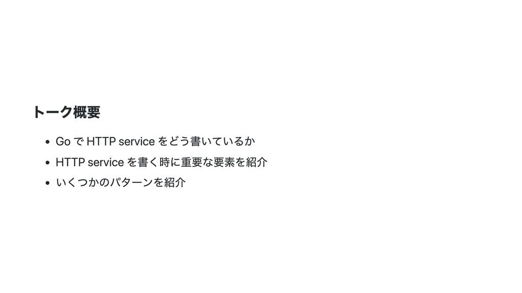 トーク概要 Go で HTTP service をどう書いているか HTTP service ...