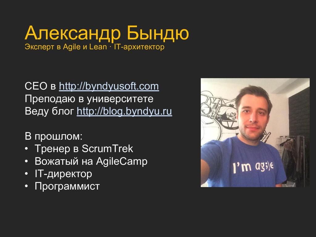 Александр Бындю Эксперт в Agile и Lean · IT-арх...