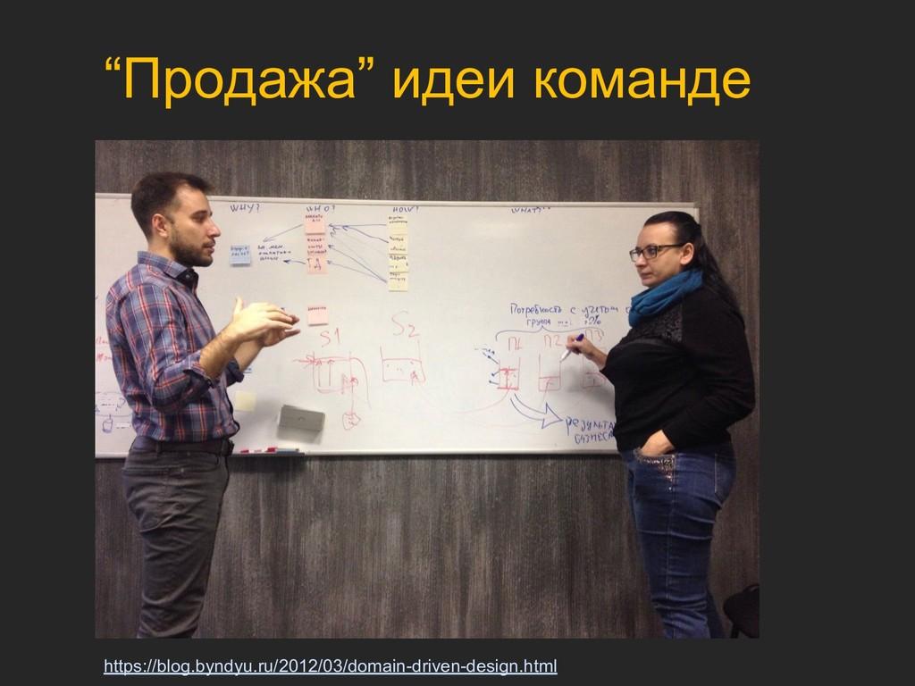 """Продажа"" идеи команде https://blog.byndyu.ru/2..."