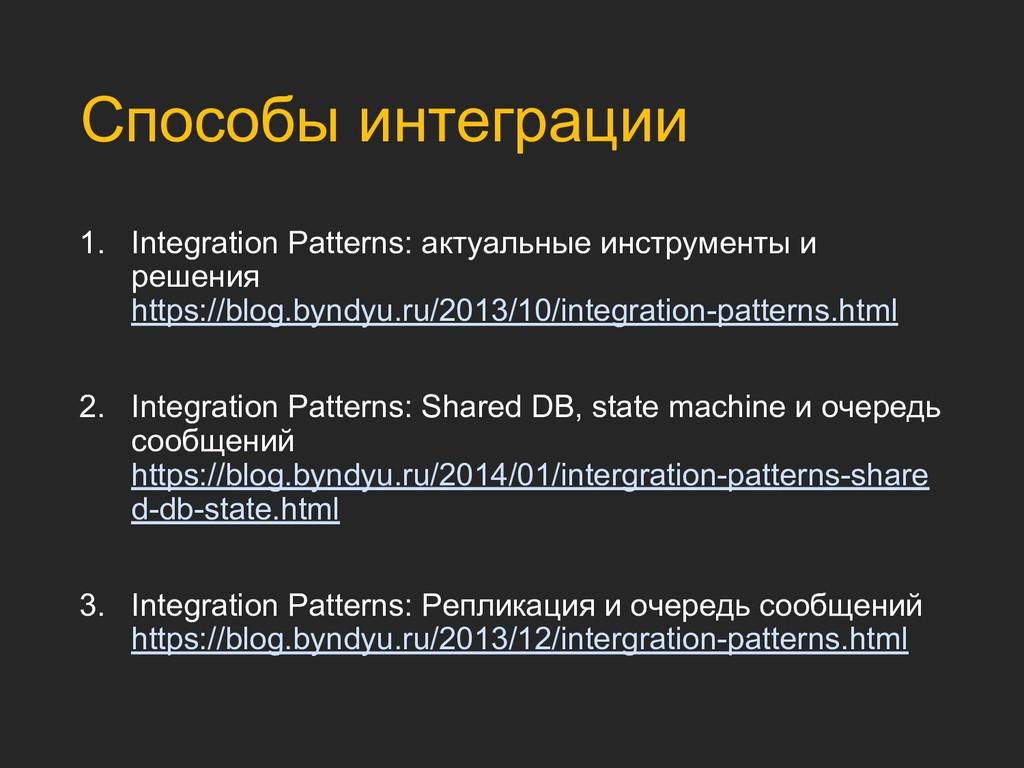Способы интеграции 1. Integration Patterns: акт...