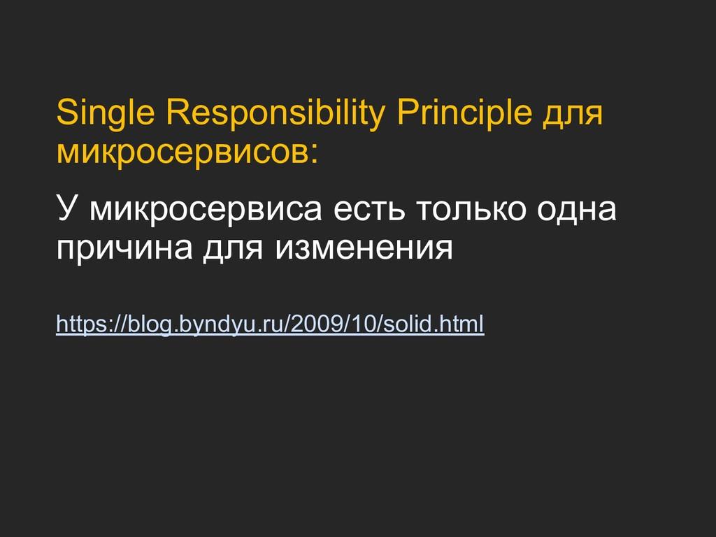 Single Responsibility Principle для микросервис...