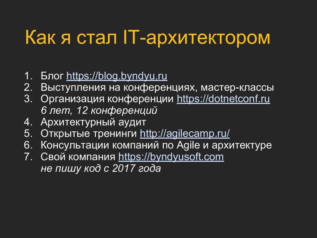 Как я стал IT-архитектором 1. Блог https://blog...