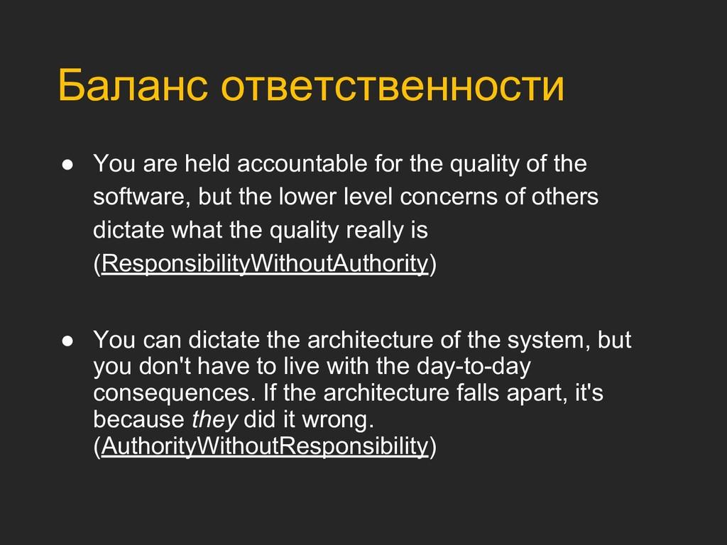 Баланс ответственности ● You are held accountab...