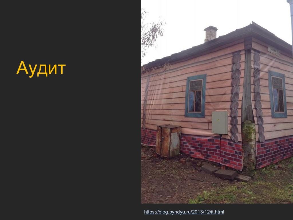 Аудит https://blog.byndyu.ru/2013/12/it.html