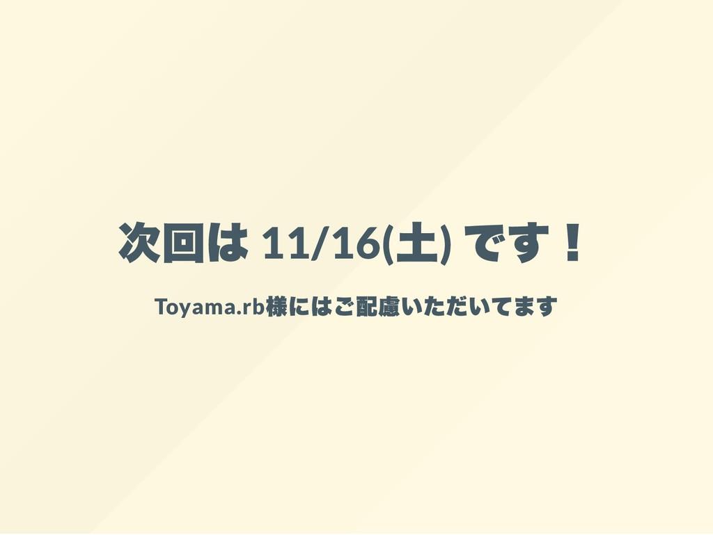 11/16( ) Toyama.rb