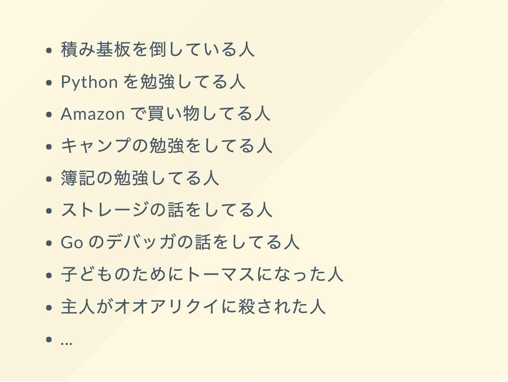 Python Amazon Go ...