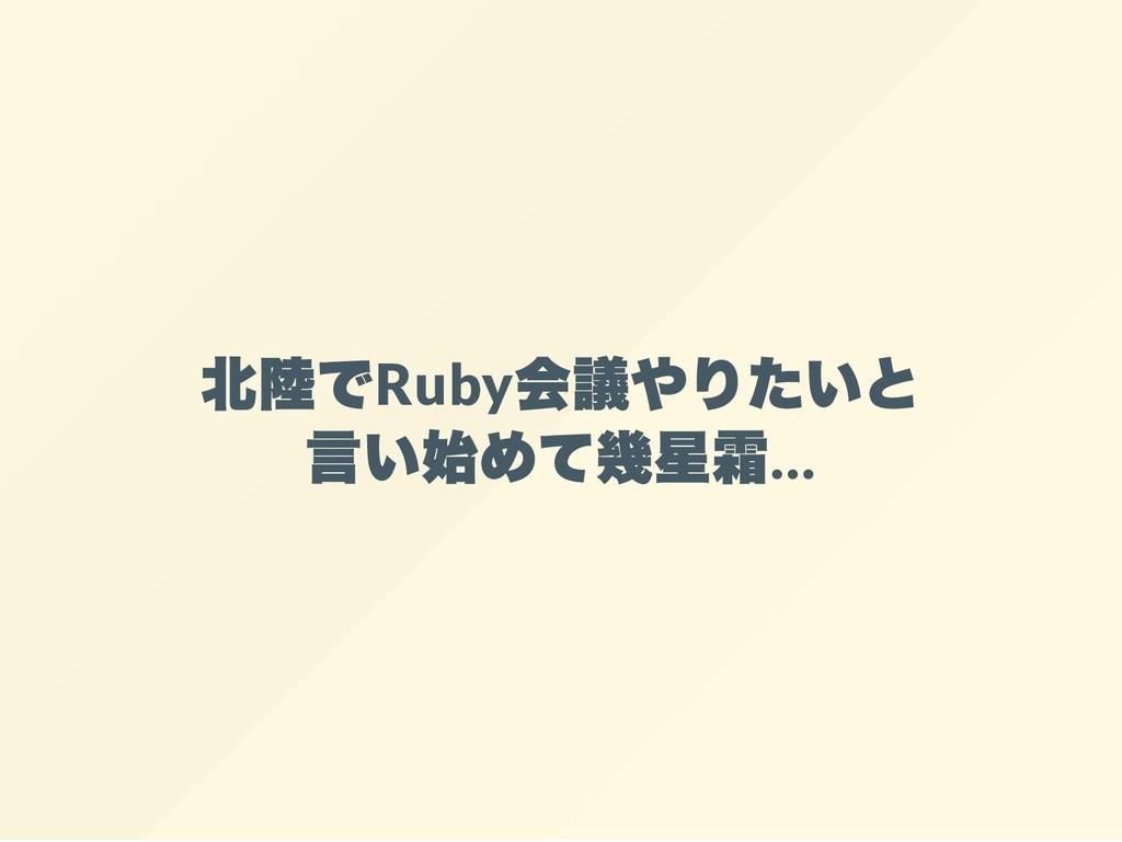 Ruby …