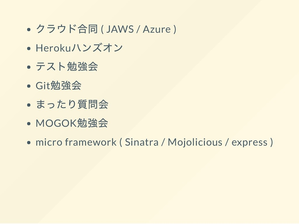 ( JAWS / Azure ) Heroku Git MOGOK micro framewo...