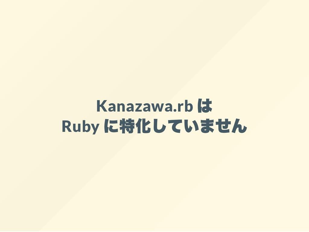 Kanazawa.rb Ruby