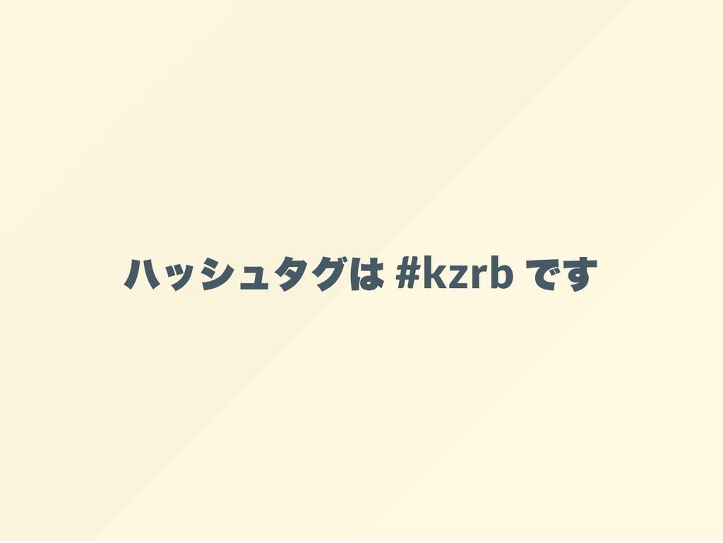 #kzrb