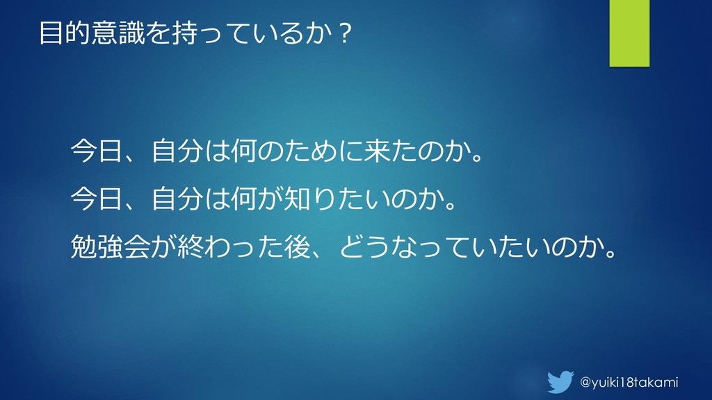 @yuiki18takami 目的意識を持っているか? 今日、自分は何のために来たのか。 今日...