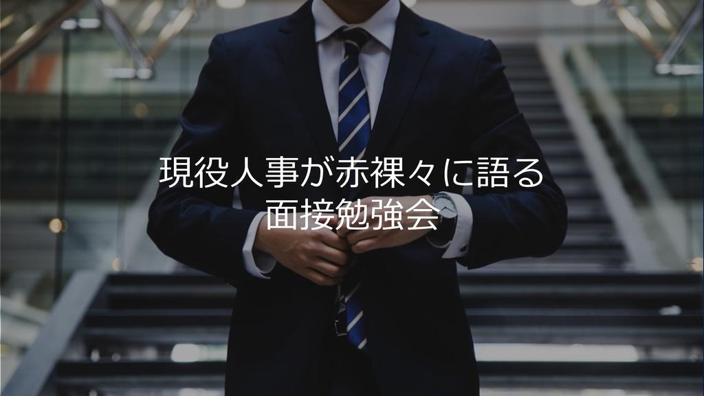@yuiki18takami 現役人事が赤裸々に語る 面接勉強会