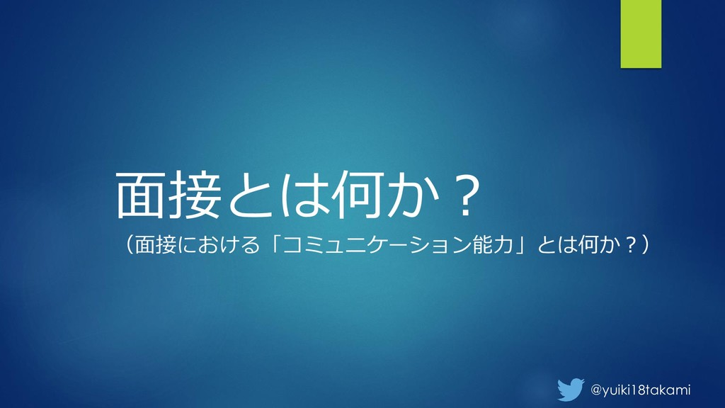 @yuiki18takami 面接とは何か? (面接における「コミュニケーション能力」とは何か...