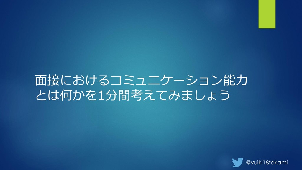 @yuiki18takami 面接におけるコミュニケーション能力 とは何かを1分間考えてみまし...