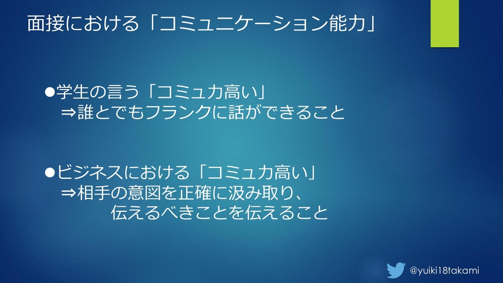 @yuiki18takami 面接における「コミュニケーション能力」 ⚫学生の言う「コミュ力高...
