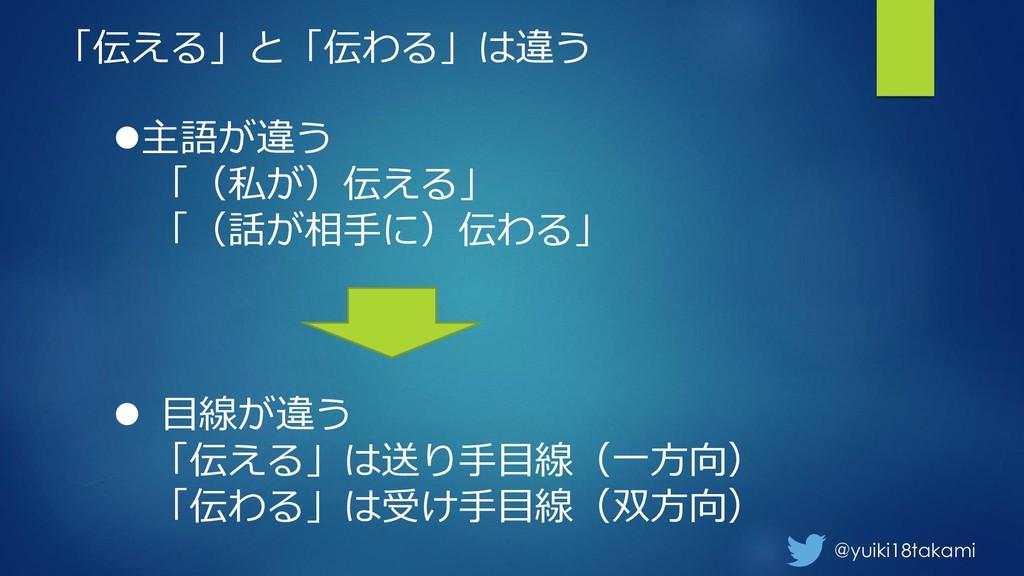 @yuiki18takami 「伝える」と「伝わる」は違う ⚫主語が違う 「(私が)伝える」 ...