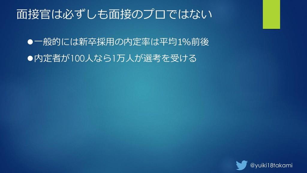 @yuiki18takami 面接官は必ずしも面接のプロではない ⚫一般的には新卒採用の内定率...