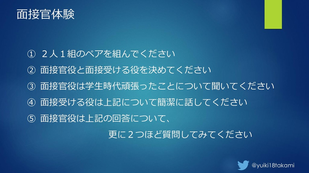 @yuiki18takami 面接官体験 ① 2人1組のペアを組んでください ② 面接官役と面...