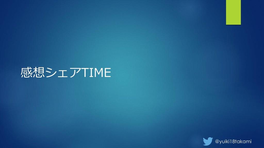 @yuiki18takami 感想シェアTIME