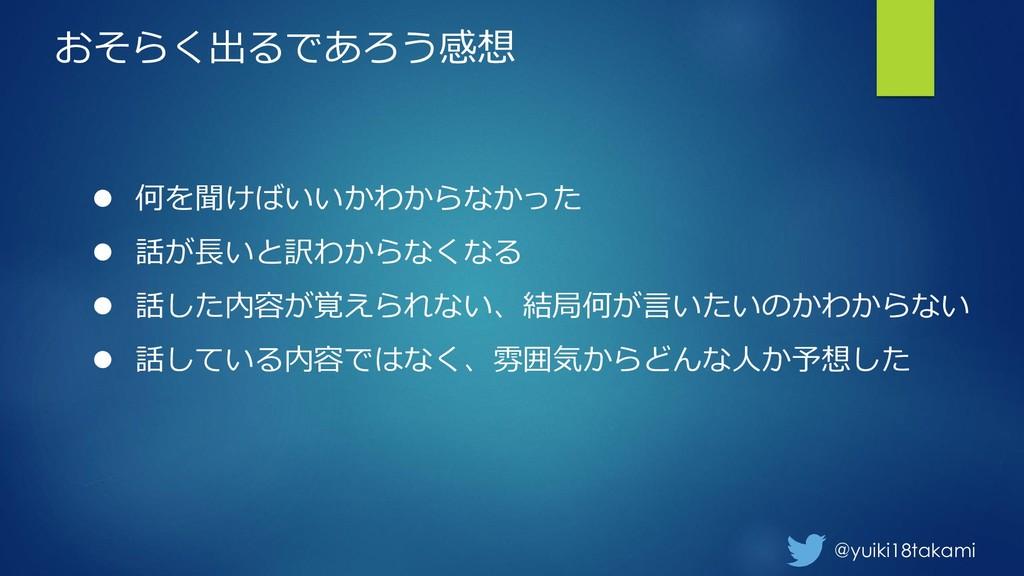 @yuiki18takami おそらく出るであろう感想 ⚫ 何を聞けばいいかわからなかった ⚫...