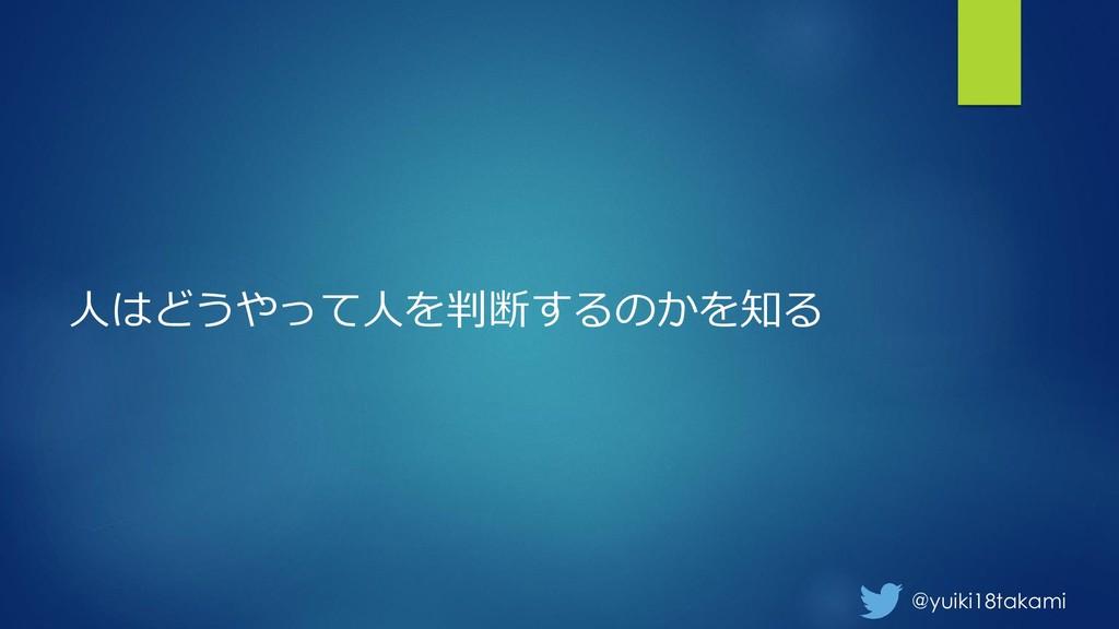 @yuiki18takami 人はどうやって人を判断するのかを知る